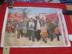 2开文革宣传画---《广阔天地练红心》(保真,包老)孔网孤本未见!
