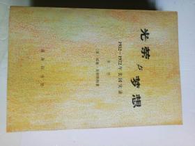 光荣与梦想(1932-1972年美国实录)1-3合售