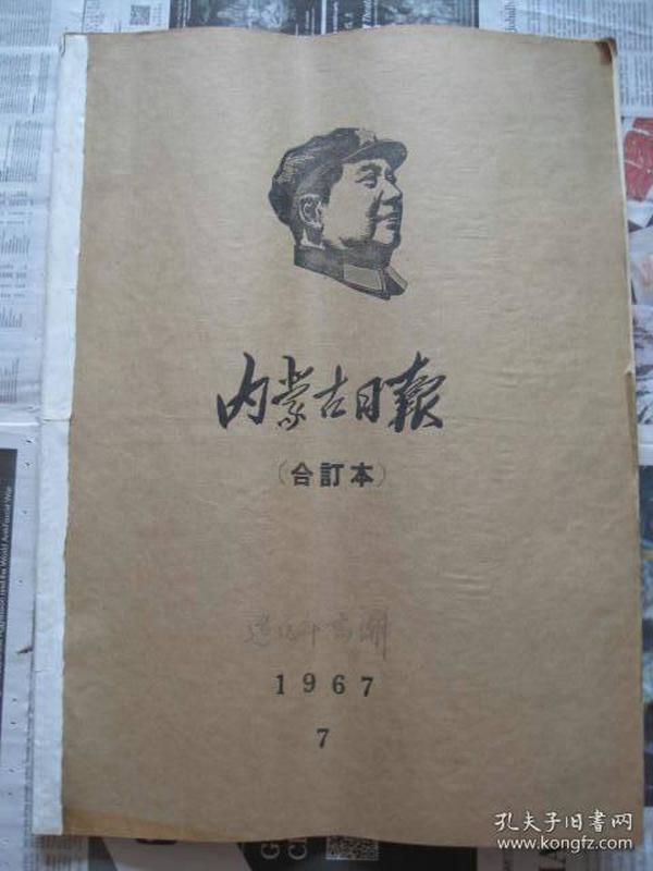 《内蒙古日报》1967年7月合订本(大批判高潮时期)