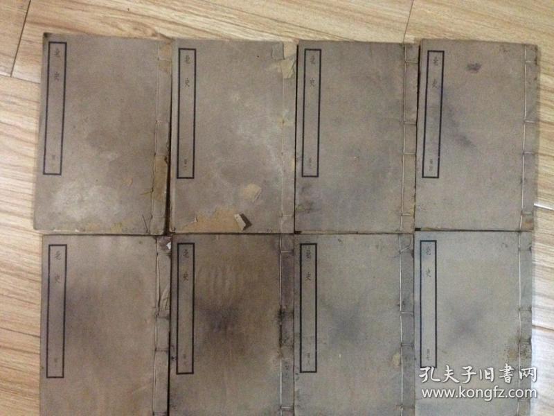民国上海中华书局聚珍仿宋版印《北史》8册(册1-8,卷1-35)