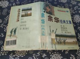 余华经典文集/当代名家文丛