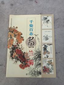 千姿百态画;兰、菊