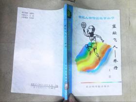 世纪人物传记故事丛书(第三辑):篮坛飞人——乔丹