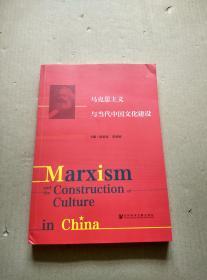 马克思主义与当代中国文化建设