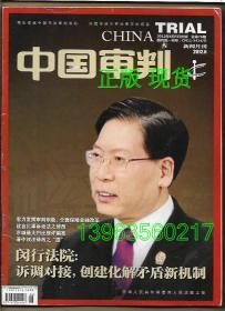 中国审判 (新闻月刊)2012.6