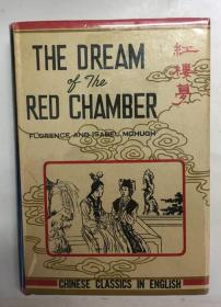 《红楼梦》英译本/ Dream of the Red Chamber