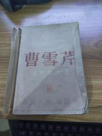 曹雪芹(上卷)