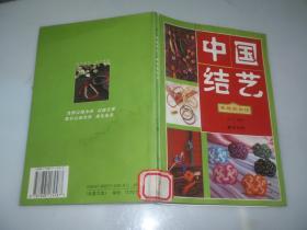 中国结艺(典雅服饰结)