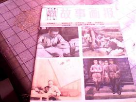 故事画报1984年2