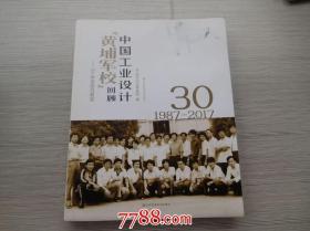 """中国工业设计""""黄埔军校""""回顾:30年足迹与展望1987-2017"""