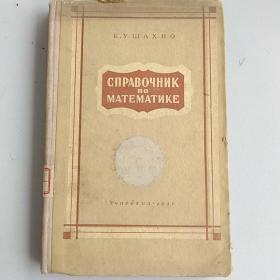 俄文原版,数学习题指导