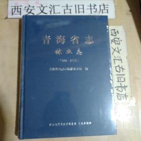 青海省志林业志(1986-2005)