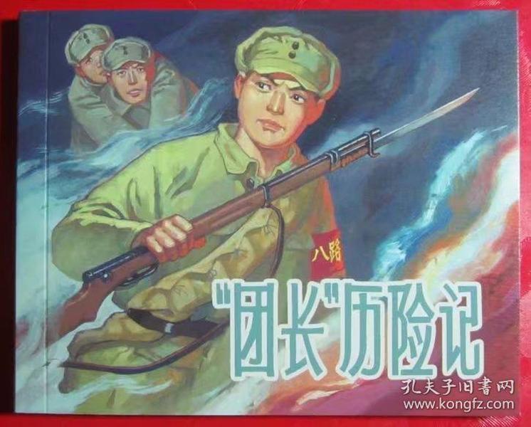 1965年周光中,张仁康绘画连环画《团长历险记》