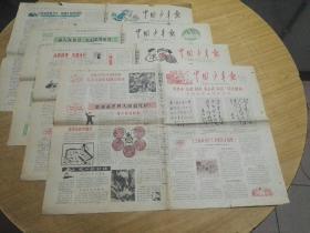 中国少年报  (四期连号)一九六五年12月1日(第1036期)12月8日(1037期)12月15日(1038期)12月22日(1039期)《四期合售》其中有周恩来 朱德 林彪 董必武 陆定一同志题词。
