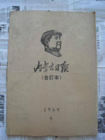 《内蒙古日报》1969年9月合订本