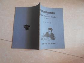 初级英语背诵读本