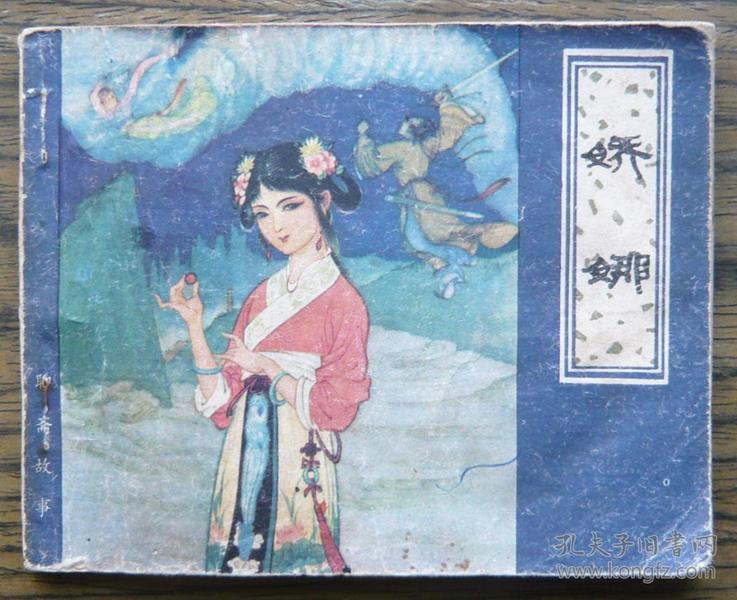 聊斋故事 娇娜   (18-1071)