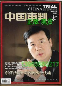 中国审判 (新闻月刊)2012.7