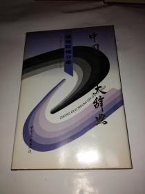 中国商品大辞典 服装鞋帽分册