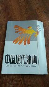 中国现代油画 大16开,软精装