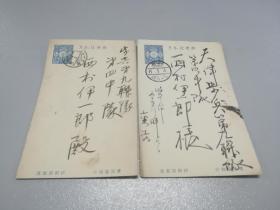 侵华史料:民国实寄邮资片2枚(日本~天津步兵第九联队)