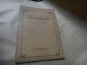 方言与普通话集刊(北方方言与普通话 第二本)16开