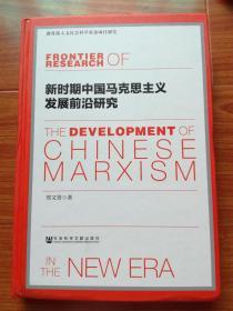 新时期中国马克思主义发展前沿研究