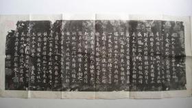 上世纪六七十年代珂罗版印-赵孟頫书《兰亭序》整张贴片