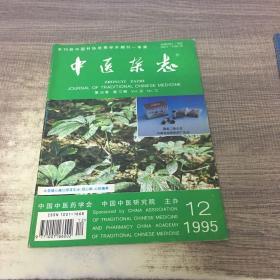 中医杂志1995年第12期