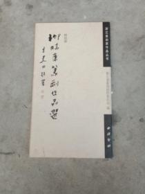 柳晓康篆刻作品选