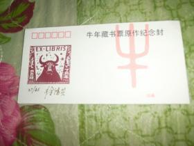 牛年藏书票原作纪念封 徐鸿兴签名本