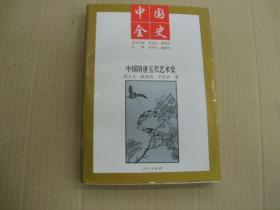 中国隋唐五代艺术史