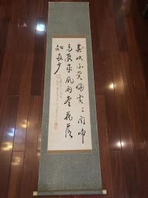 民国南京鸡鸣寺主持爱国僧人二空法师书法立轴
