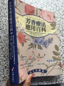 芳香疗法应用百科