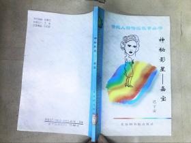 世纪人物传记故事丛书(第三辑):神秘影星——嘉宝