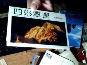 四川风光10枚(邮资明信片)差不多九品           7C
