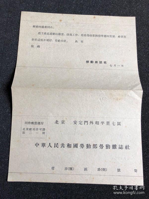 劳动部劳动杂志社  中国第二机械工业工会华东区委员会通知  济南电信指挥局  三份老票证