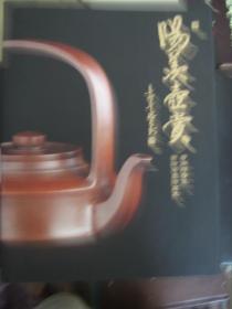 陽羨壺賞  精裝初版,藏者簽贈本,孤本包快遞