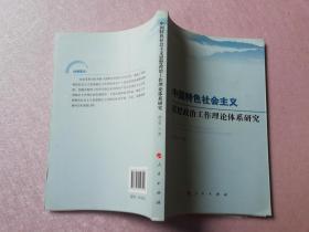 中国特色社会主义思想政治工作理论体系研究【实物拍图】