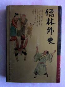 中国古典小说名著--儒林外史