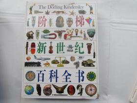 阶梯新世纪百科全书(彩色图解)