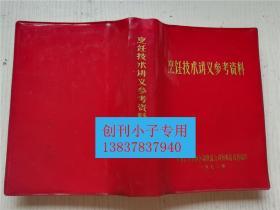 烹饪技术讲义参考资料 河南省开封地区副食品公司厨师培训班编印