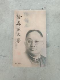 徐森玉文集