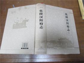 乾隆汉阳府志(校注本)
