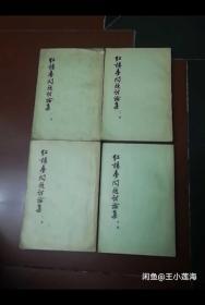 红楼梦问题讨论集4册