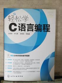 轻松学编程轻松学C语言编程(附光盘)