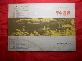 老戏单:《甲午海战》(七场历史剧,天津人民艺术剧院演出)