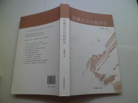 西藏前沿问题研究
