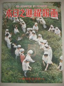 侵华画报 1940年《画报跃进之日本》日军襄东大歼灭战 北京  英德北海海战图鉴 重庆