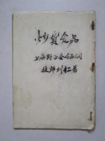 约五十年代出版《炒货食品》上海野百合食品公司技师刘仁编 (注:该书缺封面封底缺版权页)